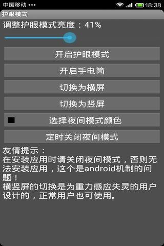 護眼app ios - APP試玩 - 傳說中的挨踢部門