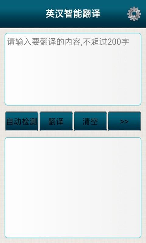 英日字典/ 日英字典 - 1mobile台灣第一安卓Android下載站