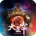 大主宰 生活 App Store-癮科技App
