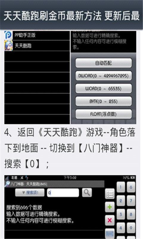 【免費模擬App】天天酷跑外挂刷分终极攻略-APP點子