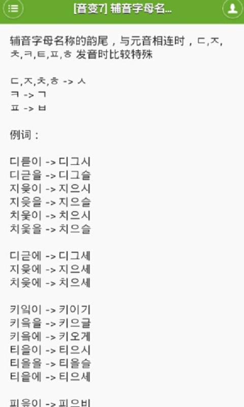 日常韩语学习