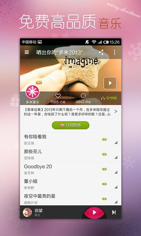 媒體與影片必備免費app推薦|多米音乐(X86版)線上免付費app下載|3C達人阿輝的APP