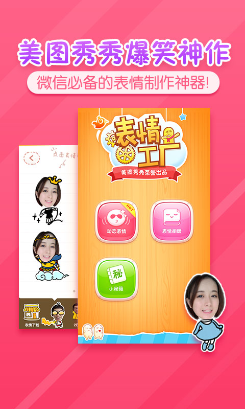 表情工厂 攝影 App-愛順發玩APP