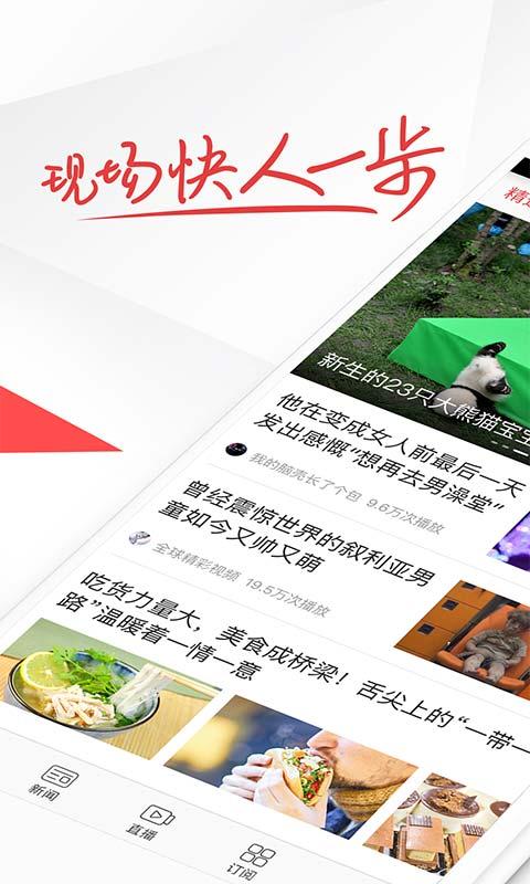 凤凰视频-应用截图