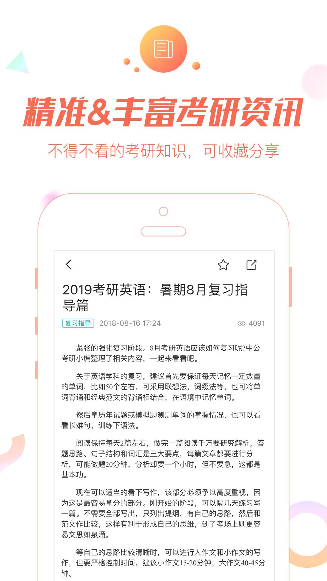 中公考研网校-应用截图