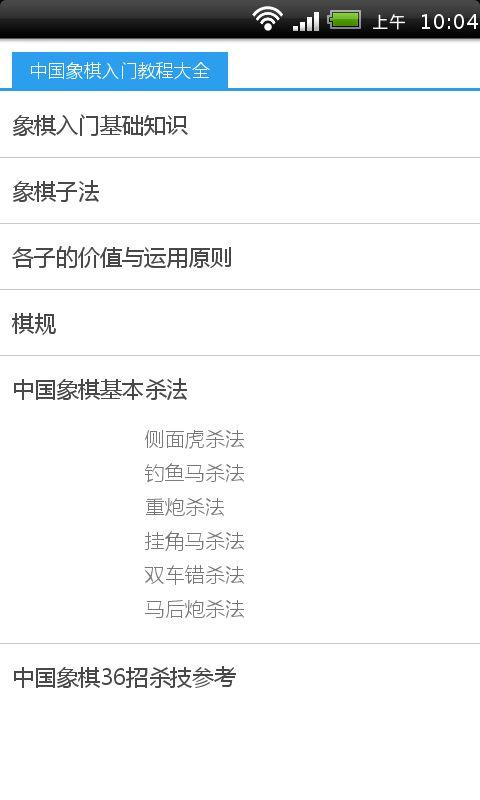 【免費棋類遊戲App】中国象棋入门教程大全-APP點子