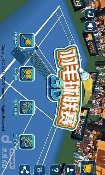 【免費體育競技App】羽毛球3D联赛-APP點子