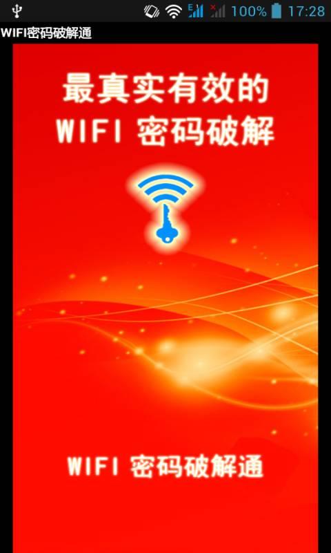WIFI密码破解通 工具 App-愛順發玩APP