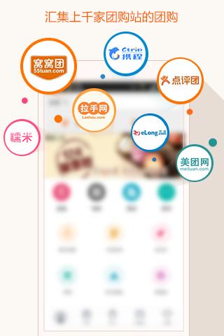 玩財經App|团800免費|APP試玩