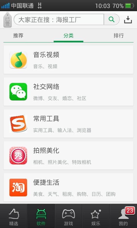 可可软件商店|玩工具App免費|玩APPs
