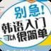 韩语自学入门 LOGO-APP點子