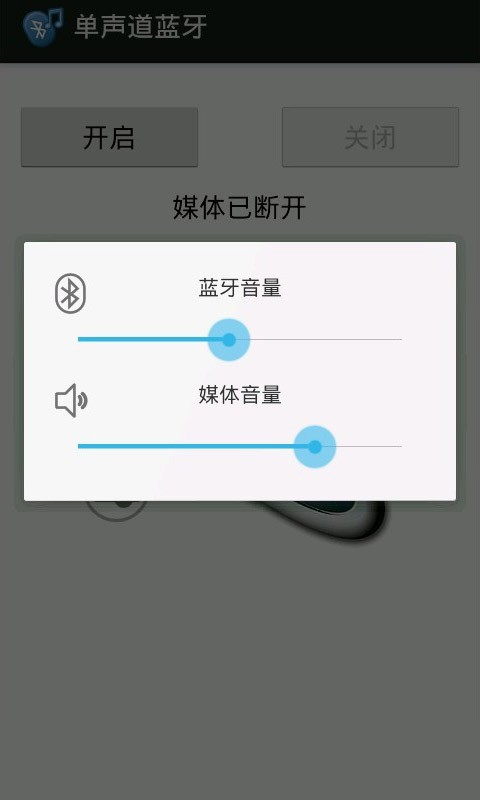 【免費工具App】Mono Bluetooth Router-APP點子