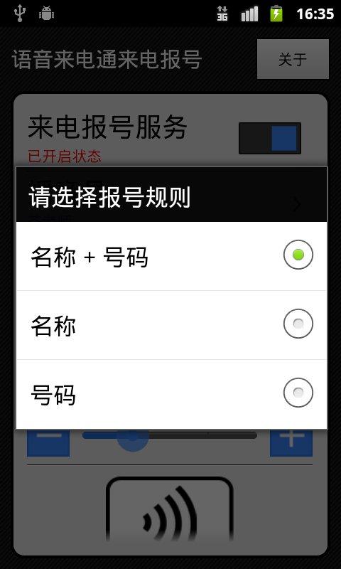 玩免費社交APP|下載语音来电通来电报号 app不用錢|硬是要APP