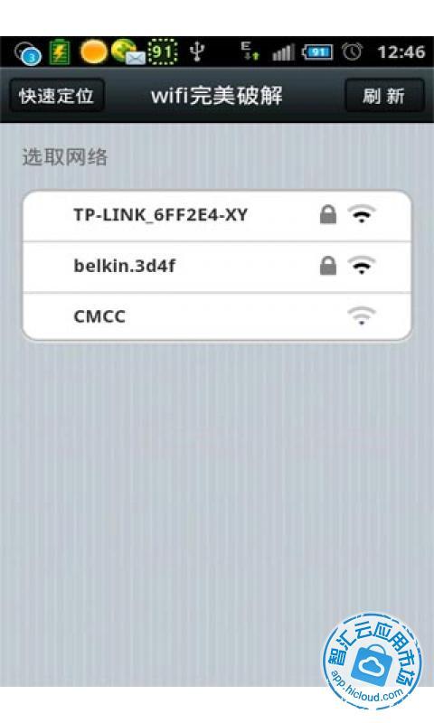 免費下載工具APP|WiFi解码器 app開箱文|APP開箱王