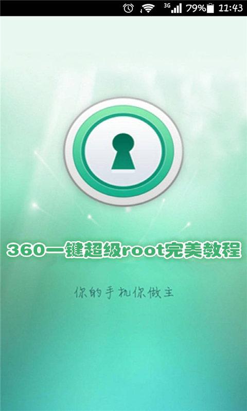 360一键超级root完美教程
