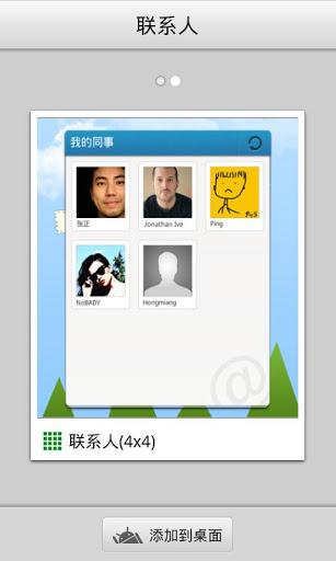 【免費社交App】GO 联系人小部件-APP點子