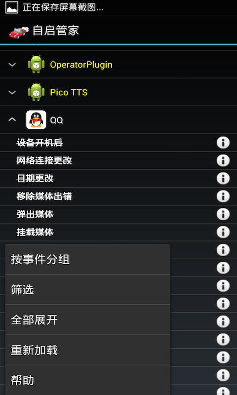 【免費工具App】自启管家-APP點子
