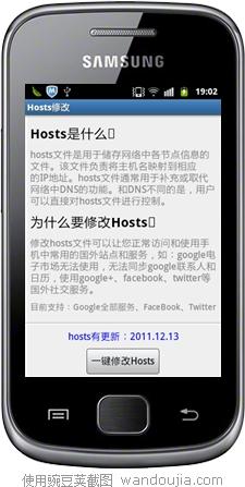 【免費工具App】hosts修改-APP點子