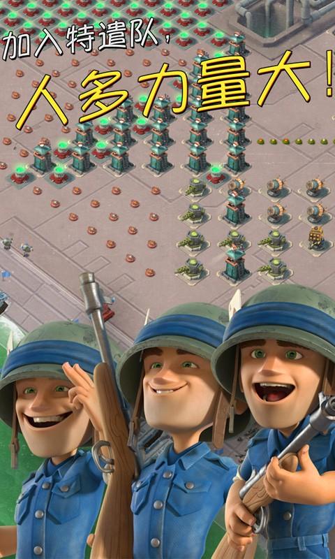 海岛奇兵-应用截图