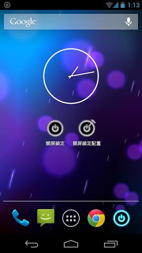 玩免費工具APP|下載光感锁屏 app不用錢|硬是要APP