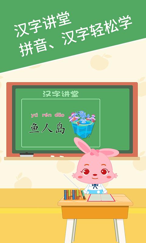 麦田认字-儿童识字拼音-应用截图
