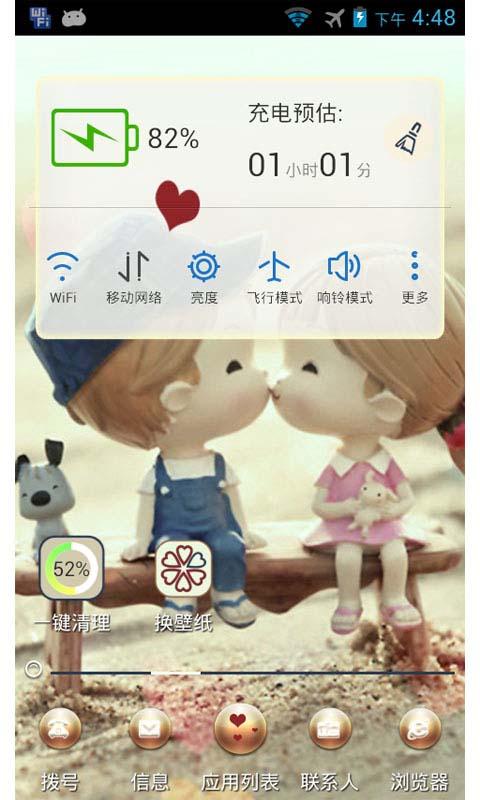免費個人化App|相亲新爱-91桌面主题(美化版)|阿達玩APP