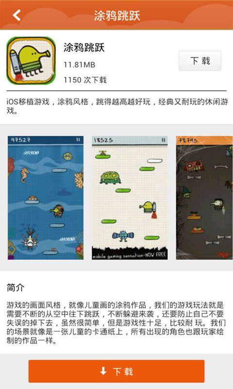 【免費工具App】免费小游戏-APP點子