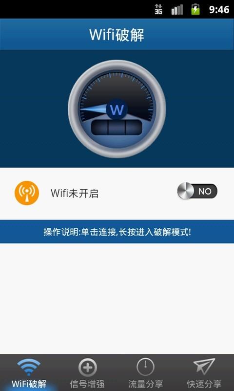 【免費工具App】WiFi破解王-APP點子