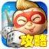 天天富翁攻略秘籍 模擬 App LOGO-硬是要APP