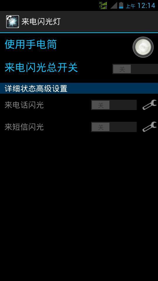 玩免費社交APP 下載来电闪光灯 app不用錢 硬是要APP