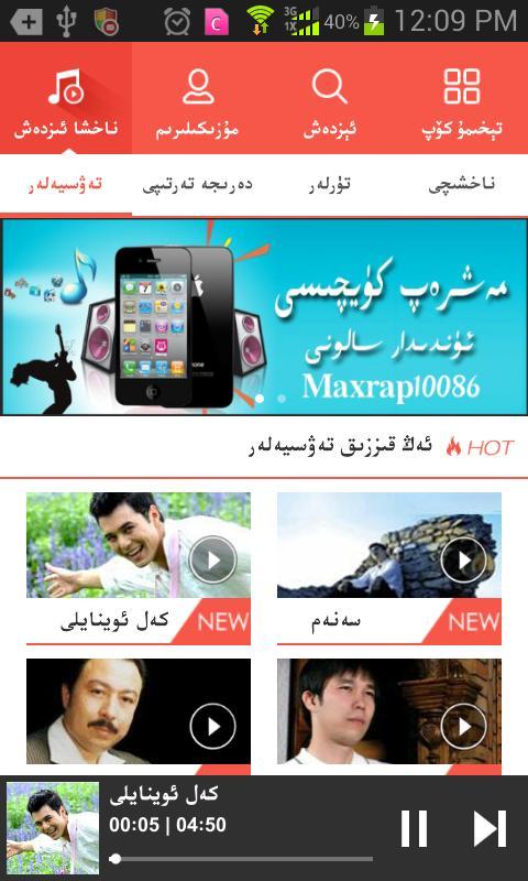 Maxrap 媒體與影片 App-癮科技App