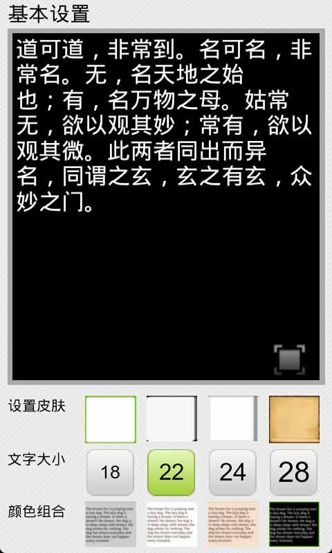 日常英语 生產應用 App-癮科技App