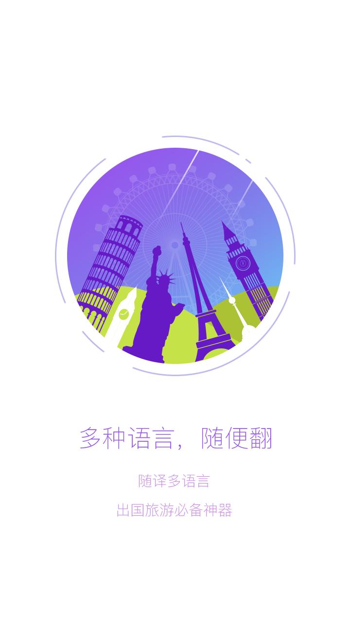 随译-应用截图