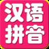 宝宝学汉语拼音 生產應用 App LOGO-硬是要APP