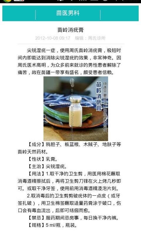 苗岭消疣膏