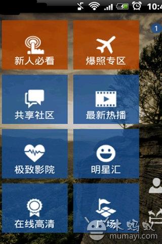 【免費媒體與影片App】暴风影音电影资源-APP點子