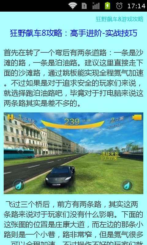 狂野飙车8游戏攻略|玩模擬App免費|玩APPs