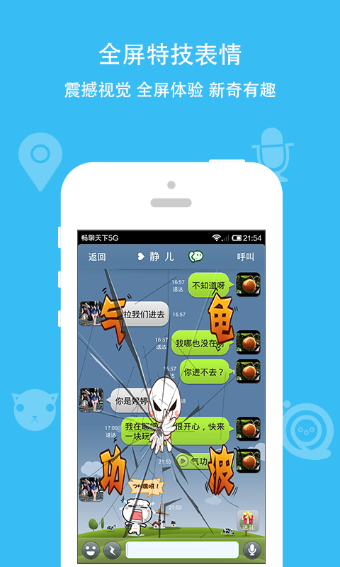 Download Line分類交友超多朋友版for Android - Appszoom