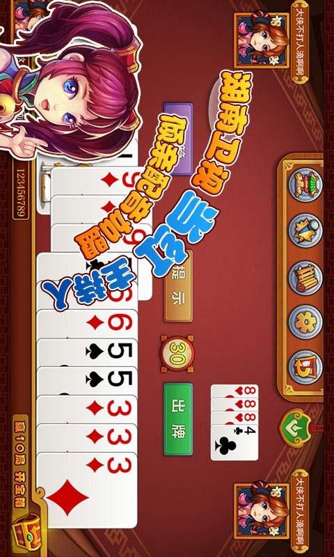 【免費棋類遊戲App】白金岛跑得快-APP點子