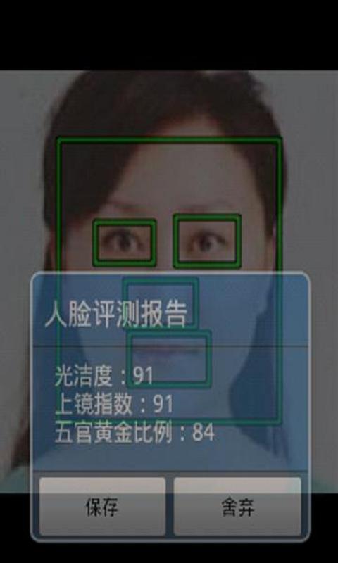 人脸评分4S 工具 App-愛順發玩APP