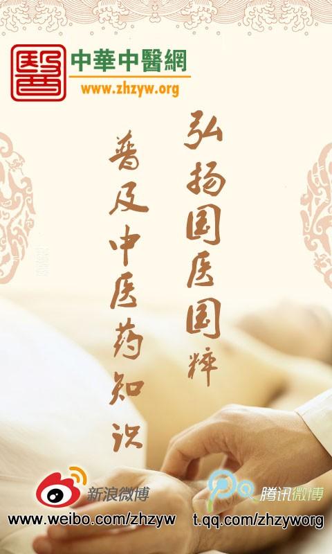 中华中医网-应用截图