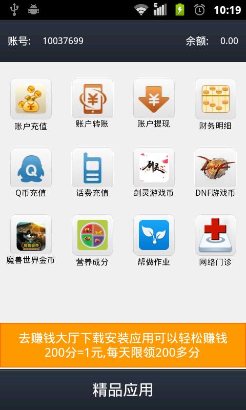 遠傳行動客服APP - 遠傳電信FETnet