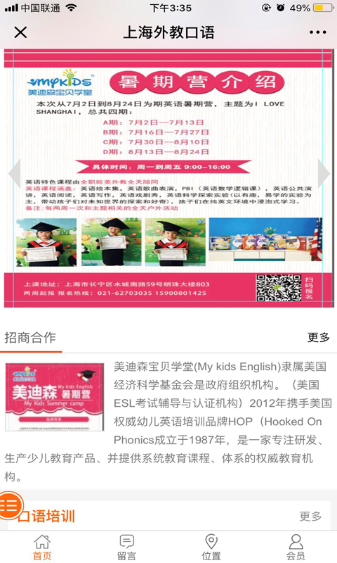上海外教口语-应用截图
