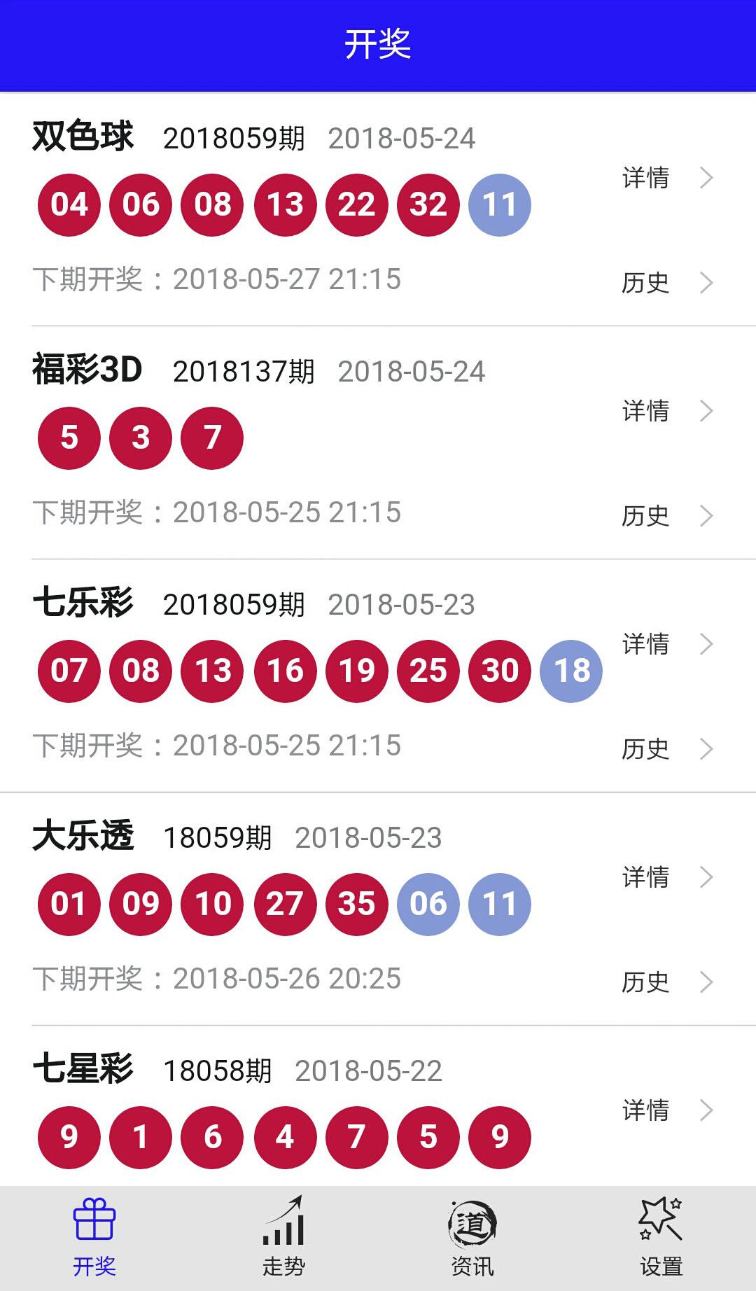 北京28-应用截图