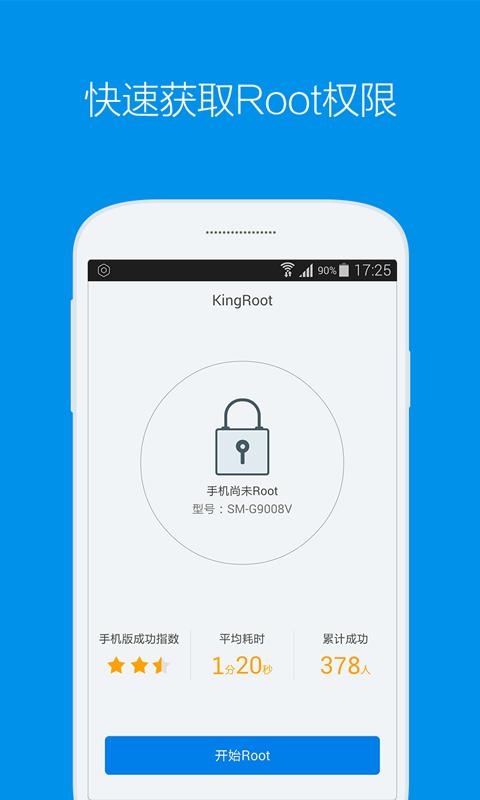 玩免費工具APP|下載KingRoot app不用錢|硬是要APP