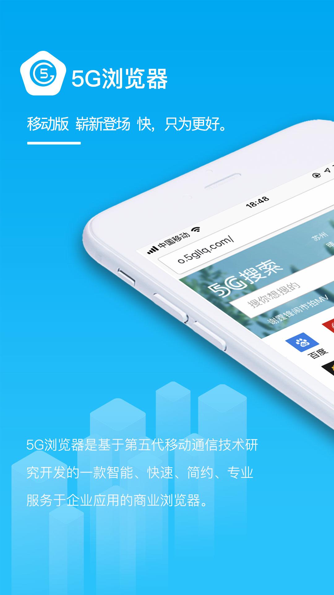 5G浏览器-应用截图