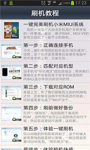 【免費工具App】一键完美刷机小米MIUI教程-APP點子