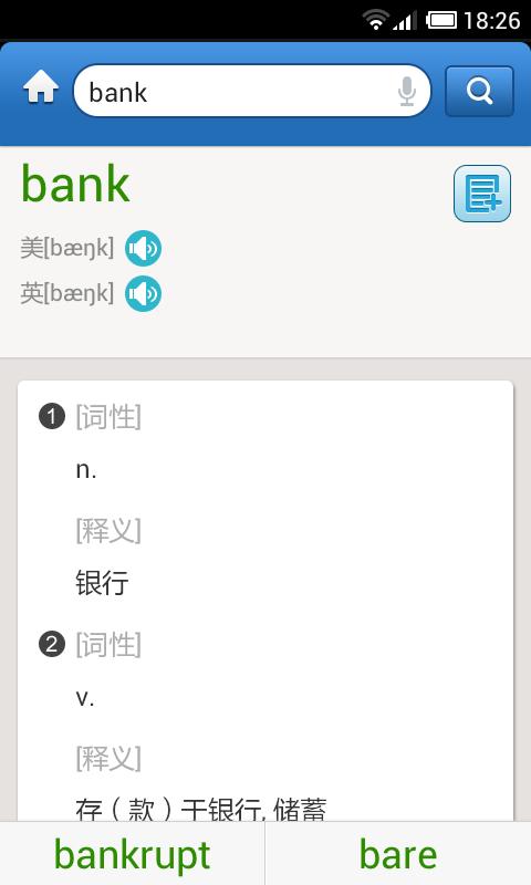 金融术语英语词典|玩生產應用App免費|玩APPs
