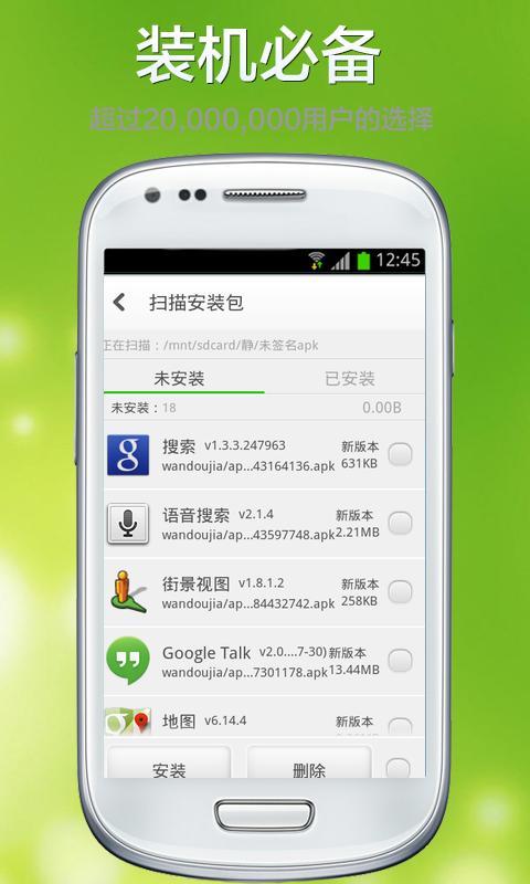 玩免費工具APP|下載国产手机安全卫士 app不用錢|硬是要APP