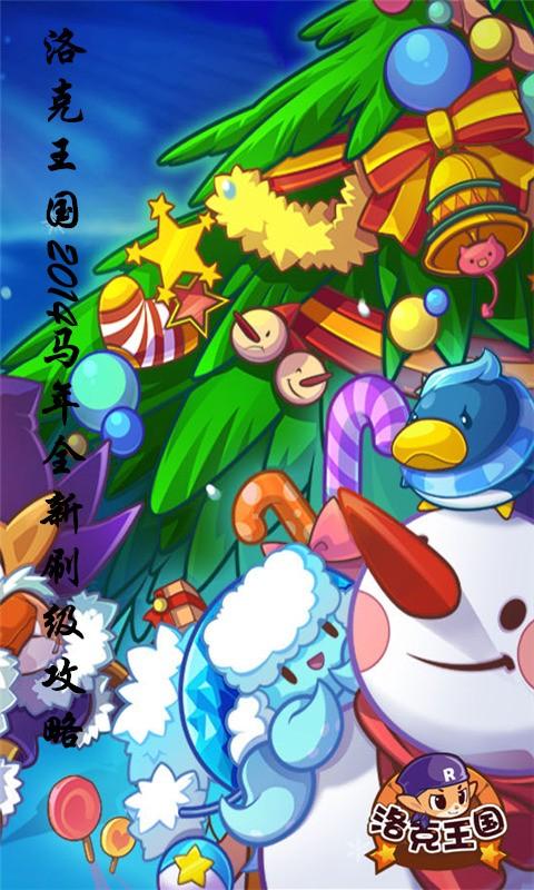 洛克王国马年全新刷级攻略2014 模擬 App-愛順發玩APP
